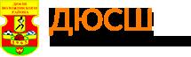 """Государственное учреждение """"Детско-юношеская спортивная школа Воложинского района"""""""